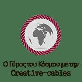 Ο Γύρος του Κόσμου με την Creative-Cables